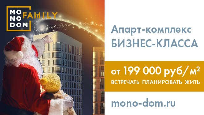 Monodom Family от 12,5 млн рублей Апартаменты бизнес-класса,
